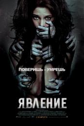 """Фильм """"Явление"""" (2012)"""