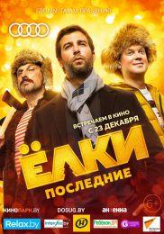 """Фильм """"Ёлки Последние"""" (2018)"""