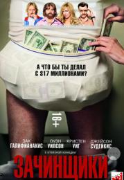 """Фильм """"Зачинщики"""" (2016)"""