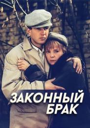 """Фильм """"Законный брак"""" (1985)"""