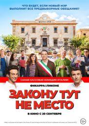 "Фильм ""Закону тут не место"" (2017)"