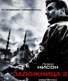 "Фильм ""Заложница 2"" (2012)"