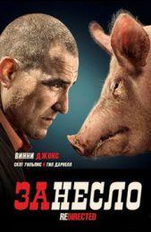 Фильм «Занесло» (2014)
