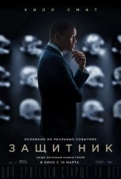 """Фильм """"Защитник"""" (2015)"""