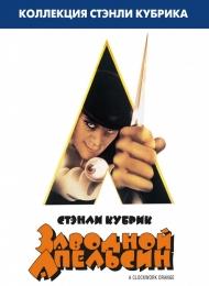 """Фильм """"Заводной апельсин"""" (1971)"""