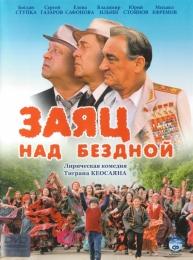 "Фильм ""Заяц над бездной"" (2006)"
