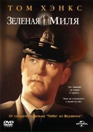 """Фильм """"Зеленая миля"""" (1999)"""
