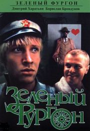 "Фильм ""Зеленый фургон"" (1983)"