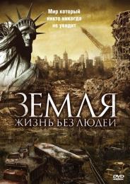 """Фильм """"Земля: жизнь без людей"""" (2008)"""