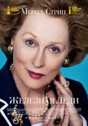 "Фильм ""Железная леди"" (2011)"