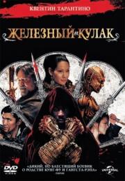"""Фильм """"Железный кулак"""" (2012)"""