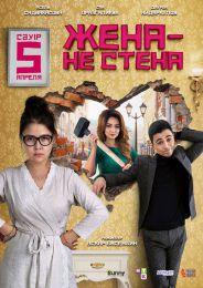 "Фильм ""Жена – не стена"" (2018)"