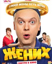 """Фильм """"Жених"""" (2016)"""