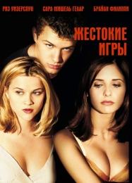 """Фильм """"Жестокие игры"""" (1999)"""