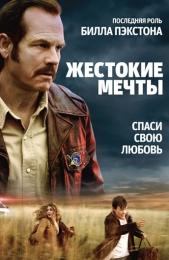 """Фильм """"Жестокие мечты"""" (2016)"""