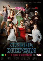 """Фильм """"Жизнь впереди"""" (2017)"""