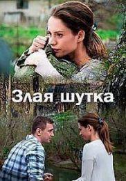 """Мини-сериал """"Злая шутка"""""""