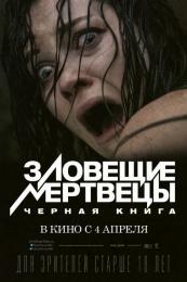 """Фильм """"Зловещие мертвецы: Черная книга"""" (2013)"""