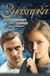 "Фильм ""Знахарка"" (2012)"