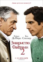 """Фильм """"Знакомство с Факерами 2"""" (2010)"""