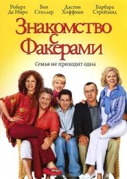 """Фильм """"Знакомство с Факерами"""" (2004)"""