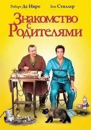 """Фильм """"Знакомство с родителями"""" (2000)"""