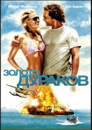 """Фильм """"Золото дураков"""" (2008)"""