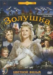 """Фильм """"Золушка"""" (1947)"""