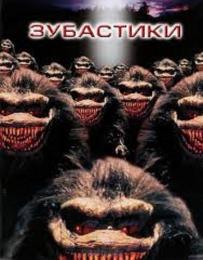 "Фильм ""Зубастики"" (1986)"