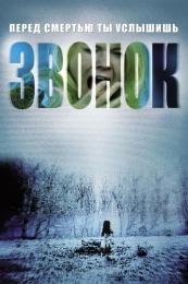 """Фильм """"Звонок"""" (2002)"""