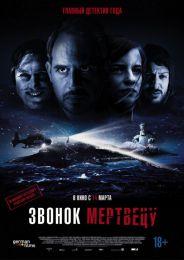 "Фильм ""Звонок мертвецу"" (2018)"