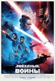 """Фильм """"Звёздные войны: Скайуокер. Восход"""" (2019)"""