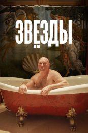 """Фильм """"Звёзды"""" (2018)"""
