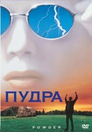 "Фильм ""Пудра"" (1995)"