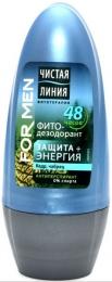 """Фито-дезодорант шариковый для мужчин Чистая Линия """"Защита и энергия"""" Кедр и чабрец"""