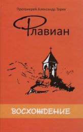 Книга Флавиан, Александр Торик