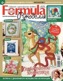 """Журнал """"Formula рукоделия"""""""