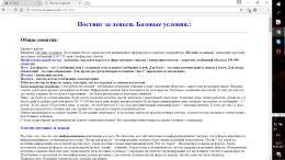 Форум постинг-за-деньги.рф