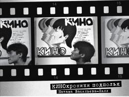 """Книга """"КИНОхроники подполья"""",  Наташа Васильева-Халл"""