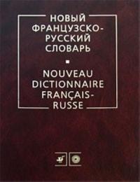Новый французско-русский словарь, В. Гак, К. Ганшина