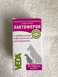 Функциональный корм Veda Лактоферон пробиотик с фитокомплексом для иммунитета.