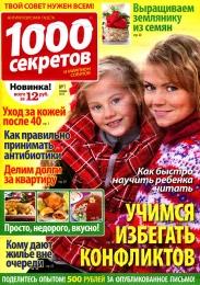 """Газета """"1000 секретов"""""""