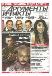 """Газета """"Аргументы и факты"""""""