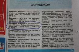 """Газета бесплатных объявлений """"Моя реклама"""" (Смоленск)"""