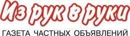 """Газета частных объявлений """"Из рук в руки"""""""