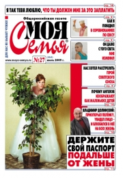 """Газета """"Моя семья"""""""