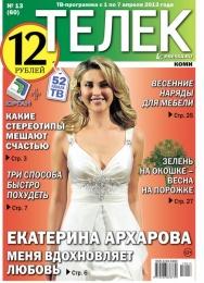 "Газета ""Телек"""