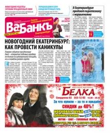 """Газета """"Ва-банкъ"""""""