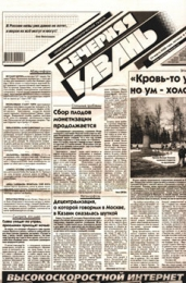 "Газета ""Вечерняя Казань"""