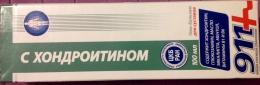 """Гель-бальзам для суставов 911+ с хондроитином """"Твинс Тэк"""""""